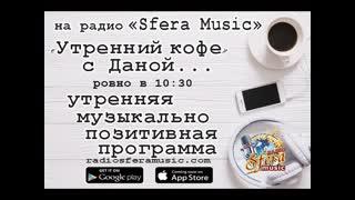 Утренний кофе с Даной на Радио Sfera Music (R)  3 июня