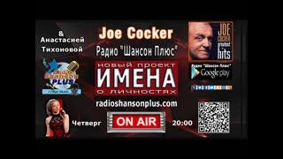 Программа Имена Джо Кокер с Анастасией Тихоновой